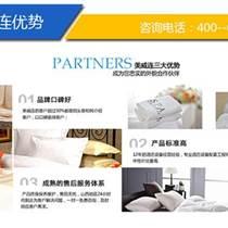 酒店用品一站式采购 酒店用品 山西美威连酒店(查看)