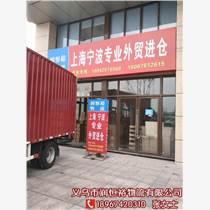润恒裕物流、义乌上海、义乌上海宝山区外贸进仓