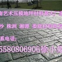 株洲壓模地面材料實惠廠家:丨耐磨地面施工