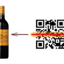 酒类二维码溯源系统开发公司