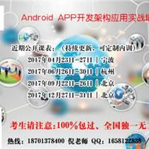 宁波安卓 (Android)高级开发培训班