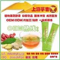 上海玫瑰茄固體飲料ODM、OEM生產廠家