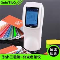 深圳厂家直销3nh精密色差仪NS810分光测色仪颜色分析检测仪器