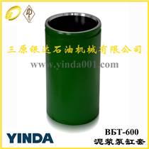 銀達俄羅斯UNBT600 泥漿泵缸套