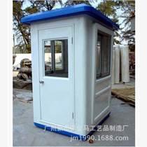 玻璃钢保安亭