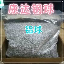 鋁球生產廠家 現貨供應0.8mm純鋁線材鋁球