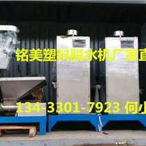 廠家直銷塑料脫水機 立式塑料脫水機價格