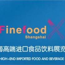 2018上海进口食品饮料展