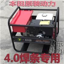 250A汽油發電電焊機 本田發電電焊機 永磁型發電電焊一體機