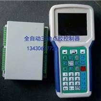 深圳點膠機全自動 三軸 點膠控制器 控制系統 XYZ 穩定出膠