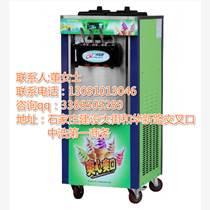 石家庄冰激凌机冰淇淋机加盟