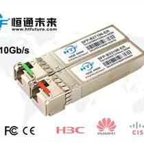 10Gb/s BIDI SFP+ 40km單模單纖模塊