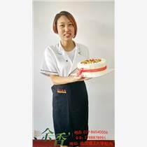 武漢西點培訓+余香蛋糕學校+蛋糕培訓哪里好