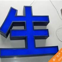 廣州發光字廠家,廣州燈箱制作公司,廣州招牌字制作