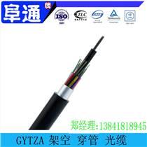 热销GYTZA-16B1穿管架空光缆阻燃护套通信光缆