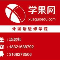 上海日语等级考试培训