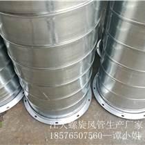廠家配套生產鍍鋅螺旋風管連接法蘭(沖孔法蘭)