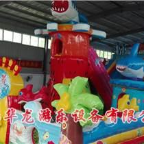 海底世界鯊魚充氣大滑梯 河南華龍游樂