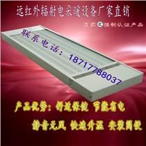 高溫輻射靜音電熱幕SRJF-7
