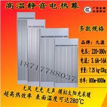 電熱板輻射式電熱器SRJF-10