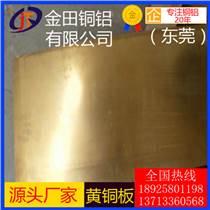 H60-2黃銅板 h85黃銅板 HPb62-3鉛黃銅板 天津黃銅板廠家