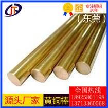 C27000進口黃銅棒 H70黃銅棒價格