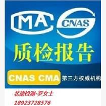 電動按摩器質檢報告/電動按摩器CB認證CE認證