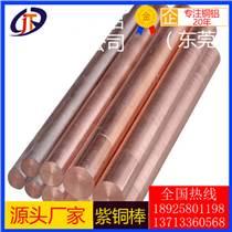 T1紫銅棒 特硬紫銅棒 T3紫銅棒