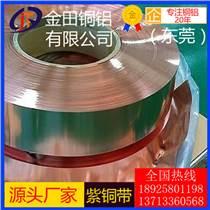 TP1磷脫氧銅帶 t2紫銅帶 T1國標紅銅帶 紫銅帶0.1mm