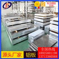 6061-t6合金鋁板 1050花紋鋁板 2014鋁板門窗鋁合金型材