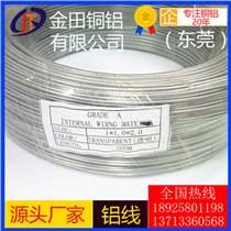 6106鋁線 手工鋁線 6162鋁線 拉釘鋁線 硬合金鋁線