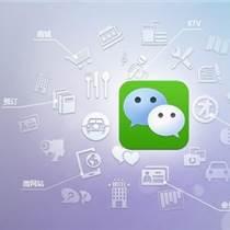 北京專業的微信公眾號APP開發和代運營公司