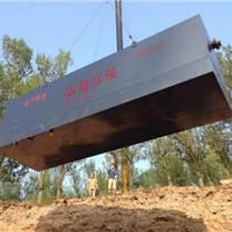 訥河煤礦地埋式生活污水設備 保護環境