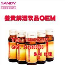 全方位提供姜黃素解酒飲品OEM/貼牌服務廠家