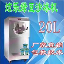 廣州市炫樂20L綠豆沙冰機