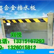 車庫鋁合金防洪擋水板價格三門峽不銹鋼擋水門規格