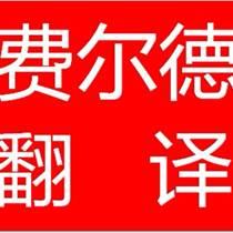 機械翻譯航空翻譯標書翻譯工程翻譯礦業翻譯石油化工翻譯電子翻譯醫學翻譯