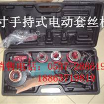 SQ-1手持式電動套絲機 手持式套絲機 便攜式電動套絲機