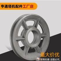 亨通塔机配件铸铁滑轮供应安全可靠