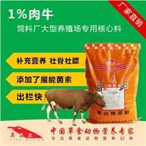 肉牛用預混料西門塔爾牛飼料