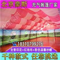 北京豪斯大型帳篷房移動餐飲紅白喜事婚慶酒席事宴充氣帳篷房