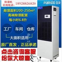 广州百奥广州除湿机销售厂家直销