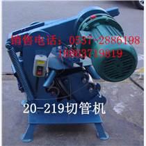20-219電動切管機 鋼管切割機 水管切斷機