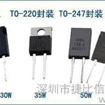 光頡高頻無感電阻to-220 35W功率電阻