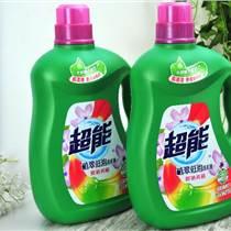 超能洗衣液代理電話洗護用品廠家批發報價