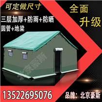 北京豪斯帳篷防雨水野戶外軍工程工地民用救災養蜂帆布棉帳篷