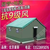 京诚豪斯大型户外工地施工工程民用养蜂帐篷防雨水