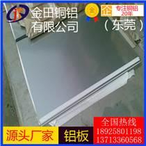 4040鋁板 pvc覆膜鋁板 5049鋁板 寬幅鋁板 花紋鋁板