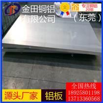 5A05鋁板 花紋鋁板1060 3015鋁板 6061花紋鋁板 鋁板底價銷售