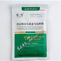 河南禽藥批發廠家  酒石酸泰樂菌素可溶性粉